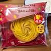 【ファミマ】2種類のタルトを食べ比べ!〝安納芋のタルト〟と〝焼きチーズタルト〟を実食したよ!