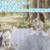 結婚式やるなら楽天ウェディングが超お得なの知ってる?今なら最大45,000円分貰えちゃう強烈キャンペーンを紹介!