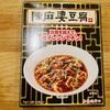 レトルトの色んな麻婆豆腐を食べた感想 その2 (陳麻婆豆腐、中村屋、横浜大飯店)