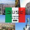 【フィレンツェ二日目】イタリア旅行を写真で思い出してみる Part 8