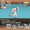【にゃんこ図鑑】巨神ネコ ネコダラボッチ ネコジャラミ【基本】
