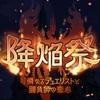 【グラブル】「降焔祭」攻略/報酬情報まとめ【サイドストーリー】【グランブルーファンタジー】