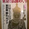 「東京近郊仏像めぐり 日帰りで行ける!東京圏「観仏」ガイド」