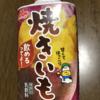 【本日新発売!】焼き芋飲めるってよを飲んでみた!~飲める焼き芋!!~【今日は芋の日】