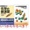 【レベル別】化学の重要問題集と新演習、どちらをいつからやるべき?