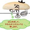 街のパン屋さん ~ やわらかシロコッペ