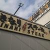 近所に「いきなりステーキ」さんが出来たので行ってみた感想は?