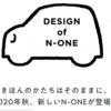ホンダ新型『N-ONE』のフルモデルチェンジが登場する!気になる見た目はどうなるのか?