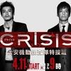 【ロケ地情報】ドラマ「CRISIS~公安機動捜査隊特捜班」