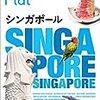 シンガポールに行ってきた