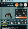 ダビマス 第36回公式BCに向けての生産⑥ ハイセイコー‐覇靭‐非凡狙いの〆!!!
