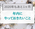 2020年もあと1ヶ月!年内にやっておきたいこと