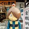 倉敷美観地区にゲゲゲの鬼太郎がいた!