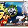 【FGO】予告!復刻ライト版!二代目はオルタちゃん2016クリスマス
