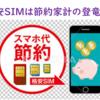 格安SIMへの切り替えは節約家計の登竜門!!!~料金比較実例紹介~