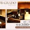 クラブ グラード 体験から時給3500円保証!!