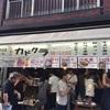 カドクラ(上野)