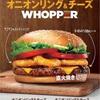 バーガーキング 期間限定「 オニオンリング&チーズWHOPPER 」を食べた感想
