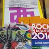 【音楽】 ROCK IN JAPAN FES 2016 チケットが届きました