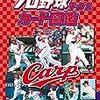 今日のカープ本:『Callbee プロ野球チップスカード図鑑 vol.02 広島東洋カープ』