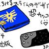 DQ11は3DS版とPS4版どっちがどうなの!!?編「いろんな意味でぼうけんだ」 #ドラクエ11