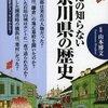 「あなたの知らない神奈川県の歴史」歴史新書、山本博文・監修