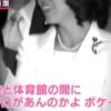 豊田真由子の新音声=ブリっ子調 &暴言を吐いたワケ!?〜すっすっす!?〜もう満腹だなぁ〜でも貼るぅ〜