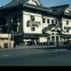 歌舞伎座が焼けていた時代