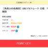 【終了しました】モッピーでSBI FXが口座開設のみで8,000ポイント(8,000円分)!100件限定なので即完売必至!