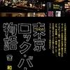 「東京ロック・バー物語」名店11店のマスターへのインタビュー集