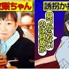 (実話)吉川友梨ちゃん誘拐事件は北朝鮮拉致だったのか(マンガで分かる)