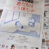 朝日新聞グローブの特集に「ぐうたらの日」