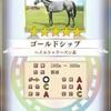 【ダビマス】月イチの種牡馬抽選会「凄馬記念」開催中!(12月1日12:59まで)