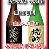日本酒 蓬莱 非売品の酒 VIP 生酒 純米  吟醸原酒 一升瓶 1800ml   非売品の酒