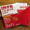 四季報CD-ROM購入方法とダウンロード