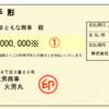 金融業界のこぼれ話~手形編(後編)