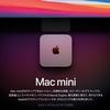 M1チップ搭載! Mac mini 登場