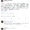 #METOO 人工芝による裁判利用(The abuse of court by the Soros-funded #METOO astroturfing)