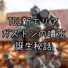 【TDL新エリア】ガストンの噴水にまつわる豆知識をご紹介!