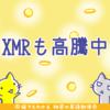 モネロ(XMR)、ビットコインキャッシュ(BCH)に続いて高騰中
