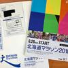 北海道マラソンサブ4に向けて~小出式練習法第11~12週目