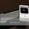 AUKEY Bluetooth スピーカー SK-M12 レビュー | 高音質の高コスパ スピーカー