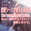 【can I come with you? jealous.の意味と使い方】恋愛トークに使えるカワイイ表現