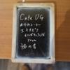 Cafe UG店主日記 2018/3/25