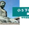 小5下巻6回「鎌倉時代」