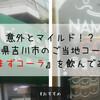 意外とマイルド!?埼玉県吉川市のご当地コーラ、『なまずコーラ』を飲んでみた!