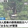 10日に発生した群馬県防災ヘリ墜落事故で搭乗していた9人全員の死亡を確認!異常な低空飛行・墜落地点付近で急旋回など謎が残る!!