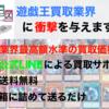 【遊戯王 特別招待コード】最近話題の買取サイト「 #カドカーズ 」さんより『特別買取アップ』のコードを紹介!【5%アップ】