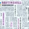 沖縄に米軍基地の7割強を押しつけて他人事なら、本土メディアはこの国の「日米安保問題」の2割強しか報道していないことになる、ちがうかね。