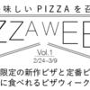 2/24~3/9 PIZZA WEEK開催